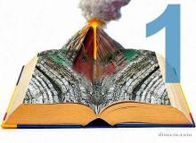 Геологический словарь 1